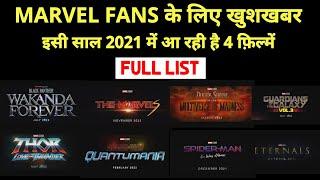 Marvel Studios Ki Isi Saal 2021 Me 4 Dhamakedar Filme, FULL LIST | 2021, 2022, 2023 | Phase 4