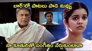బార్ లో పాటలు పాడె నువ్వు | Telugu Movie Scenes Latest | Colors Swathi | Kamal Kamaraju
