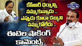 Etela Rajendar About CM KCR | Etela Rajendar Press Meet | Telangana | Top Telugu TV