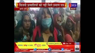 Jhansi (UP) News   विजयी प्रत्याशियों को नहीं मिले प्रमाण पत्र, बीडीसी सदस्यों ने दिया धरना   JAN TV