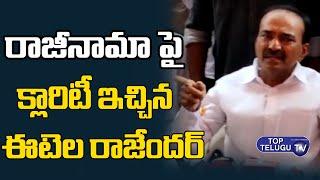 Eatala Rajender Gives Clarity On Resign To TRS Party   Eatala Rajender Press Meet   Top Telugu TV