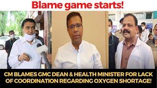 Blame game starts! CM blames GMC dean & HM for lack of coordination regarding oxygen shortage!