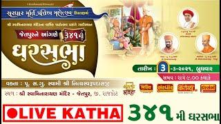 Ghar Sabha (ઘર સભા) 341 @ Jetpur  - Dt. - 03/03/2021