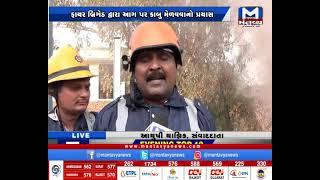 અમદાવાદના વટવા GIDC ફેઝ-2માં આગ | Ahmedabad | Fire