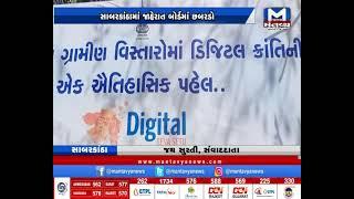 સાબરકાંઠામાં જાહેરાત બોર્ડમાં છબરડો, CMને ભારતના મુખ્યમંત્રી દર્શાવાયા | Sabarkantha