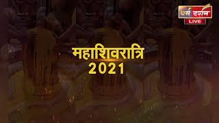 महाशिवरात्रि 2021 उज्जैन महाकालेश्वर मंदिर से सीधा प्रसारण     MAHASHIVRATRI 2021   