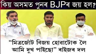 Explain- কিয় অসমত আকৌ BJPৰ চৰকাৰ জয় হল? Ft. MLA- Akhil gogoi News Today & Lurinjyoti gogoi