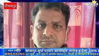 पीथमपुर में रेमदेसीविर इंजेक्शन की कालाबाजारी करते हुए 2 लोगों को पकड़ा