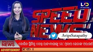 #Speed_News || #Live_Odisha_News || 03.05.2021