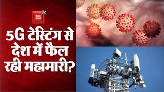 Covid-19 India Update: 5G टेस्टिंग से क्या देश में फैल रही कोरोनावायरस महामारी?