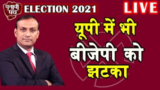 UP Panchayat Chunav Results  में भी बीजेपी को झटका   mamata banerjee   west bengal Election 2021