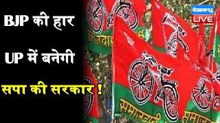 UP Panchayat Chunav Results :BJP की हार, UP में बनेगी SP की सरकार ! Panchayat Chunav  में हारी BJP