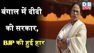 Mamata Banerjee takes oath as West Bengal CM | West Bengal में दीदी की सरकार, BJP की हुई हार