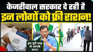 Delhi Lockdown : Kejriwal Govt दे रही है 72 Lakh लोगों को Free Ration #CoronaPandemic