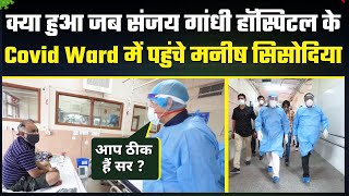 Delhi Covid Update : Sanjay Gandhi Memorial Hospital के Corona Ward में Deputy CM Manish Sisodia