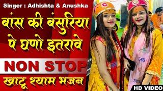 adhishtha anushka bhajan || non stop || bans ki bansuriya pe || khatu shyam latest 2021 bhajan ||