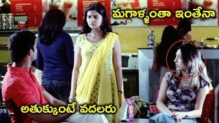 మగాళ్ళంతా ఇంతేనా అతుక్కుంటే వదలరు | Telugu Movie Scenes Latest | Colors Swathi | Kamal Kamaraju