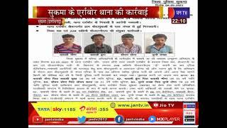 Sukma(Chhattisgarh) News   सुकमा के एरोबोर थाना की कार्रवाई,विस्फोटक सामान के साथ 4 नक्सली गिरफ्तार