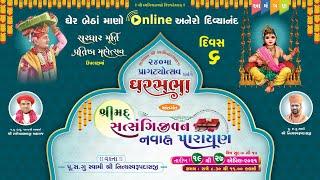 Day 6   Satsangijivan Katha - 394   Sardhar   24-04-2021    Swami Nityaswarupdasji   Gharsabha-393