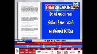 ઇન્ડિયન મેડિકલ એસોસિએશનનો વડાપ્રધાનને પત્ર   IMA   Letter   PM Modi