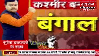 हिंदुओं के लिए कश्मीर और हिंदुकुश बनते जा रहे बंगाल में अविलंब लगे राष्ट्रपति शासन..