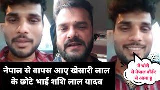 अभी अभी लाइव आकर #AdishaktiFilm को लेकर क्या बोले #Khesari lal Yadav के छोटे भाई #Shashi lal Yadav