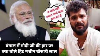 बंगाल में BJP की हार पर क्या बोले हिट मशीन #KhesariLal Yadav, करोना को लेकर कही बड़ी बात