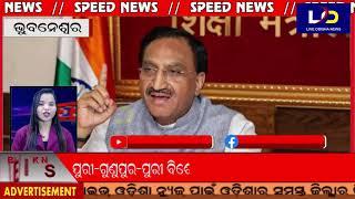 #Speed_News || #Live_Odisha_News || 04.05.2021