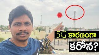 Does 5g network cause coronavirus explained Telugu