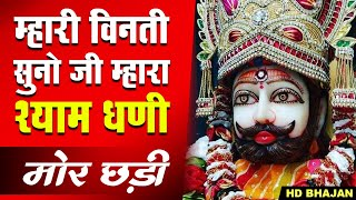 Popular Morchadi Bhajan   म्हारी विनती सुनो जी, म्हारा श्याम धणी   Shish Pe Laga De Thari Mor Chadi