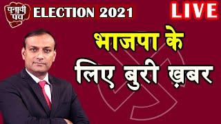 UP Panchayat Chunav Results   BJP के लिए बुरी ख़बर !   mamata banerjee   west bengal Election 2021
