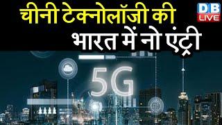 5 G ट्रायल का रास्ता साफ | China Technology की भारत में नो एंट्री |  |#DBLIVE