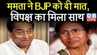 CM Mamata Banerjee ने BJP को दी मात, विपक्ष का मिला साथ | कमलनाथ ने की Mamata Banerjee की तारीफ |