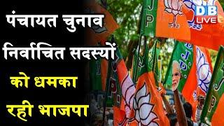 UP Panchayat Chunav Results : निर्वाचित सदस्यों को धमका रही भाजपा : Akhilesh Yadav   uttar pradesh