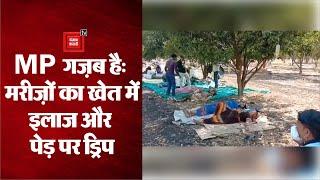 Madhya Pradesh: Agar Malwa में झोला छाप डॉक्टर कर रहे हैं मरीज़ों का इलाज़