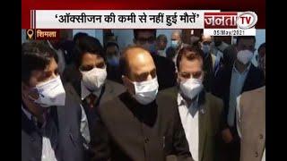 हिमाचल में ऑक्सीजन की कमी और कोरोना के ताजा हालातों पर देखिए क्या बोले CM जयराम ठाकुर...?