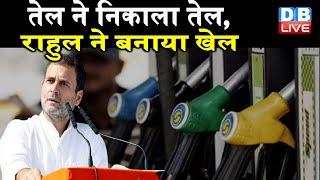 तेल ने निकाला तेल, राहुल ने बनाया खेल | लगातार तीसरे दिन बढ़े Petrol And Diesel के दाम |#DBLIVE