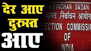 राजस्थान में निर्वाचन आयोग ने टाला वल्लभनगर उपचुनाव ॥ Dotasra ने किया फैसले का स्वागत