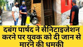 दबंग पार्षद ने सैनिटाइजेशन करने पर युवक को दी जान से मारने की धमकी