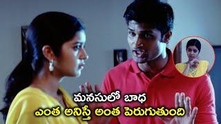 బాధ ఎంత అనిస్తే అంత పెరుగుతుంది | Telugu Movie Scenes Latest | Colors Swathi | Kamal Kamaraju