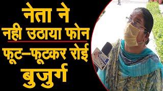 पानीपत की गीता कॉलोनी की बुजुर्ग महिलाएं फूट-फूट कर रोने लगी || नेताओ को सुनाई खरी-खरी || देखिए LIVE