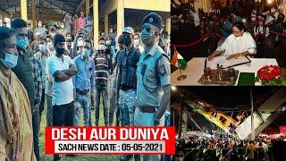 BJP Workers Bengal Chod Kar Bhaag Ne Lagay   Sach News Khabarnama   05-05-2021  
