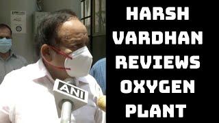 Harsh Vardhan Reviews Oxygen Plant At Delhi's RML Hospital | Catch News