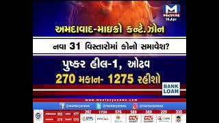 Ahmedabad: નવા 17 વિસ્તારોનો માઇક્રો કન્ટેઈન્મેન્ટમાં ઉમેરો   Micro-containment zones