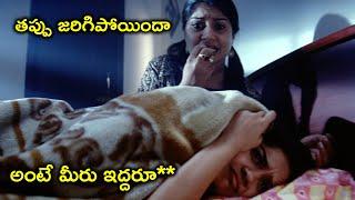 తప్పు జరిగిపోయిందా అంటే మీరు ఇద్దరూ** | Telugu Movie Scenes Latest | Colors Swathi | Kamal Kamaraju