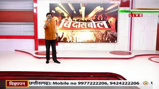 बंगाली हिन्दुओं को बचाने पर ढुलमुल रवैये कबतक ? पार्ट- 5 जलता बंगाल खामोश ममता सरकार