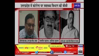 UttarPradesh News - कोरोना को लेकर  स्वास्थ्य विभाग की  प्रेसवार्ता । jantv