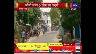 Sitapur (UP) News | दिन दहाड़े कई राउंड फायरिंग, फौजी समेत 3 लोग हुए जख्मी  | JAN TV