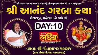 Shri Aanand Garba Katha    Gitasagar Maharaj    Becharaji, Mehsana    Day 10