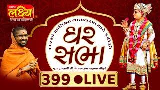 Divya Satsang Ghar Sabha 399    Pu Nityaswarupdasji Swami    Sardhar, Rajkot